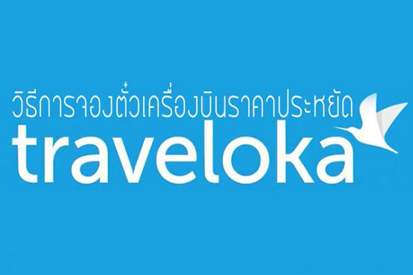 Traveloka สุดยอดเว็บไซต์จองเที่ยวบินออนไลน์ มิติใหม่แห่งการจองตั๋ว